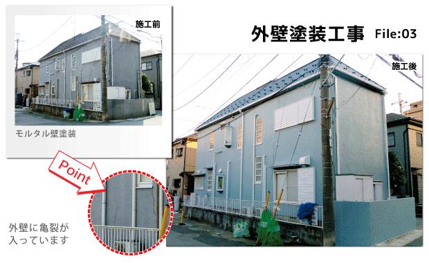 岩建ホームテックの外壁塗装