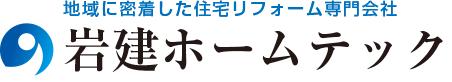 株式会社岩建ホームテック