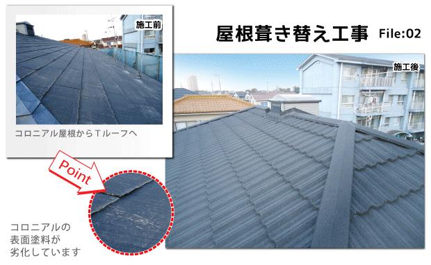 岩建ホームテック屋根葺き替え工事