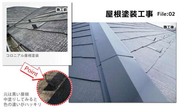 岩建ホームテック屋根塗装工事