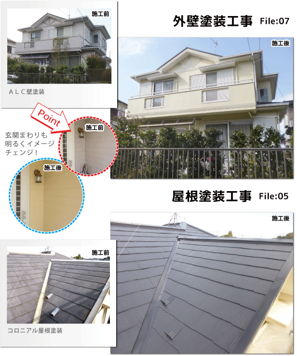 g07岩建ホームテックの外壁屋根塗装