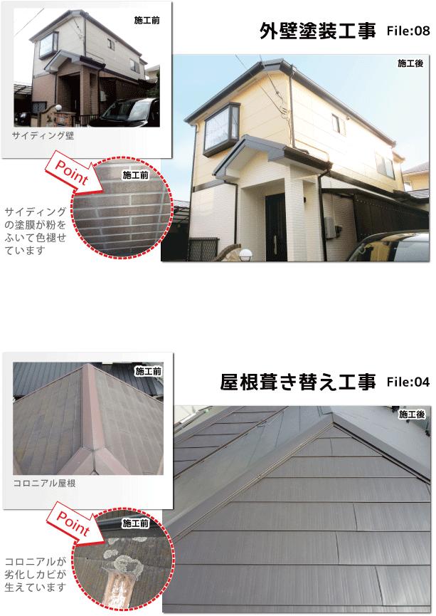 岩建ホームテックの屋根葺き替え外壁塗装