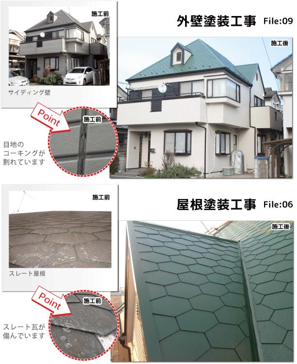 岩建ホームテックの外壁塗装工事