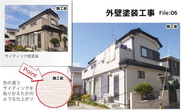 岩建ホームテック外壁塗装