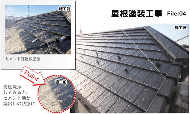 岩建ホームテック 屋根塗装