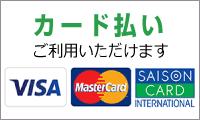 Visa Master Saison Coiney